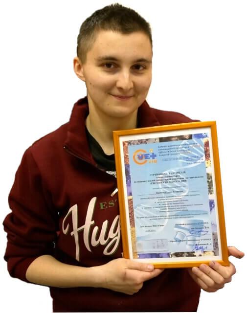 Сертификат гистотехнолога