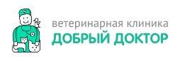 Ветеринарная клиника Добрый Доктор в Ярославле