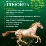Иппосфера-2016
