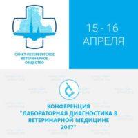 Лабораторная диагностика в ветеринарной медицине 2017