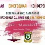 Конференция ветеринарных патологов в Санкт-Петербурге