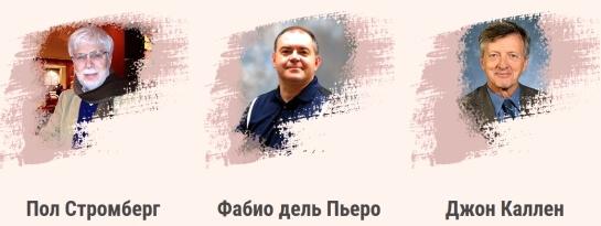 Лекторы Конференции ветеринарных патологов в Санкт-Петербурге